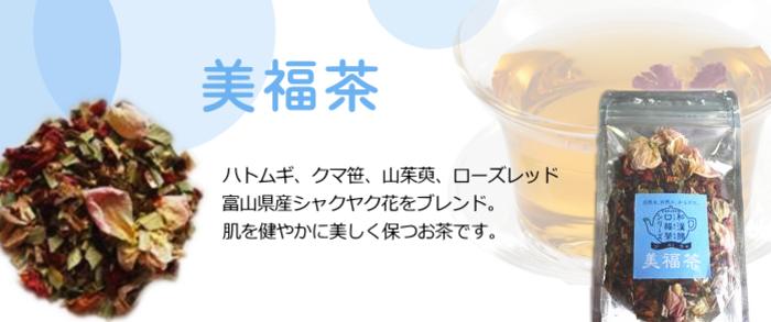 美福茶詳細