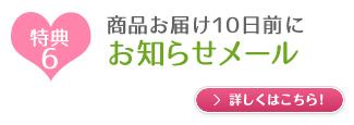 特典6 商品お届け10日前にお知らせメール