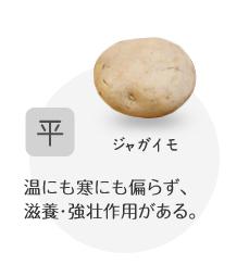 平:温にも寒にも偏らず、滋養・強壮作用がある。例)ジャガイモ